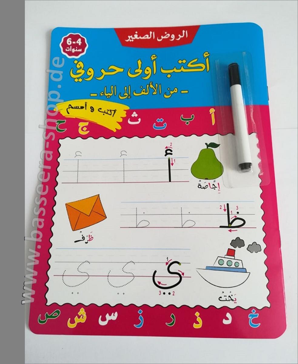 Außergewöhnlich Basseera-Shop.de - Mein Wisch-und-weg-Buch - Arabische Buchstaben &AV_22