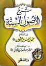 Sharh al Usul As-Sitta  - Salih al Uthaimin -
